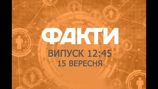 Факты ICTV - Выпуск 12:45 (15.09.2019)