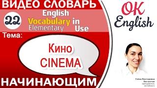 Тема 22 Сinema (Movie) - Кино 📕Английский словарь для начинающих - English vocabulary elementary