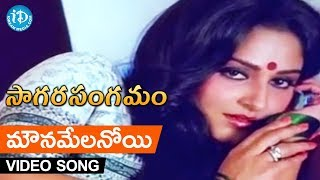 Mounamelanoyi Ee Marapurani Reyi Video Song - Sagara Sangamam Movie || Kamal Haasan, Jaya Prada