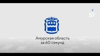Амурская область за 60 сек (ВЭФ-2018)