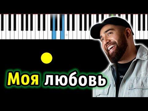Jah Khalib – Моя Любовь   Piano_Tutorial   Разбор   КАРАОКЕ   НОТЫ + MIDI