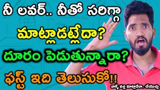 How To Get Your Girl Friend To Stop Ignoring You & Avoiding You.. Watch This! |  Naveen Mullangi