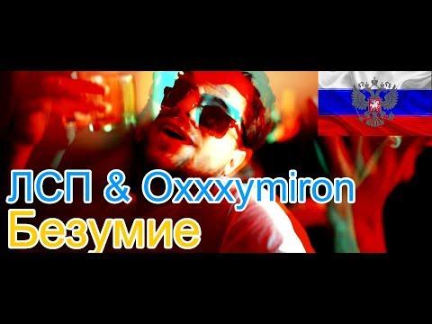 🔥Реакция на🎙: ЛСП & Oxxxymiron - Безумие