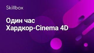 Cinema 4D: как собрать красивый лендинг с 3D за 60 минут