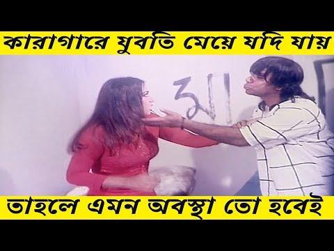 কারাগারে যুবতী মেয়ের অবস্থা | Bangla Movie Scene | Poly | Misha | Voyongkor Hamla