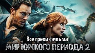 """Все грехи фильма """"Мир Юрского периода 2"""""""