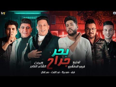 """مهرجان """" بحر جراح"""" حمو بيكا - فيلو - نور التوت - عمر كمال - توزيع فيجو الدخلاوي 2020"""