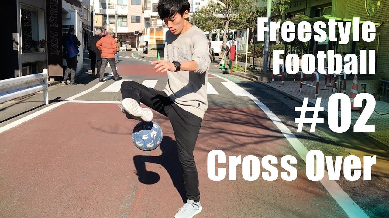 【クロスオーバー】フリースタイルフットボール/リフティング技 #02 By Tokura