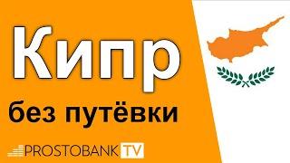 Кипр без путевки