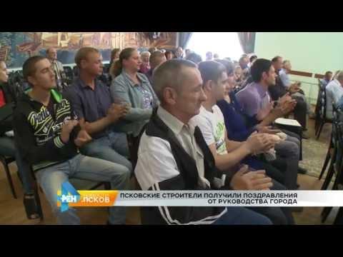 Новости Псков 15.08.2016 # Поздравление строителей
