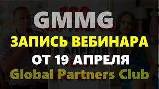 Вебинар ЗАПИСЬ 19.04.2018 100 партнеров по Вашей ссылке #gmmg #globalpartnersclub #originalglobal