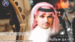 أحمد الحازم - خلك من سواليفك