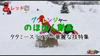スキー場を畳で滑るタタミースライダー華麗な技特集
