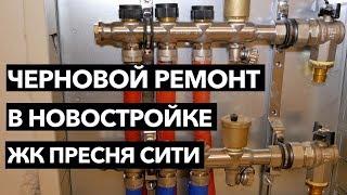 Черновой ремонт в новостройке   Ремонт под ключ в ЖК Пресня Сити