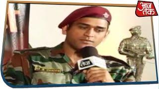 सेना ने मंजूर की Dhoni की अर्जी, कश्मीर में दो महीने लेंगे ट्रेनिंग   Aaj Tak Cricket Update