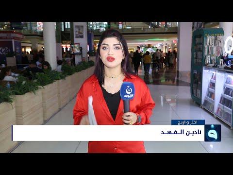 شاهد بالفيديو.. برنامج المسابقات اختر واربح مع نادين الفهد