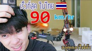 สกู๊ตเตอร์ไฟฟ้า แรงที่สุดในไทย !! ราคาเกือบ XXX,XXX บาท