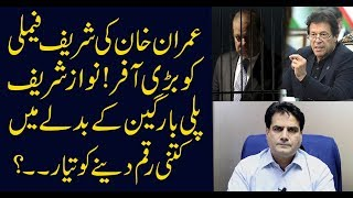 Imran Khan Big Offer to Nawaz Sharif | Sabir Shakir Analysis