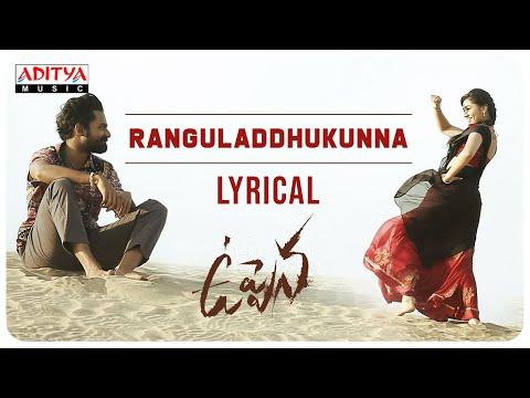 Ranguladdhukunna Lyrical Video