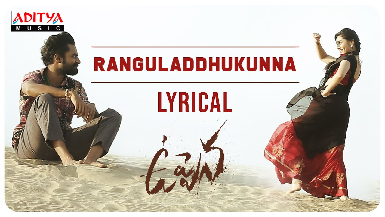 Ranguladdhukunna Lyrical Video From Uppena