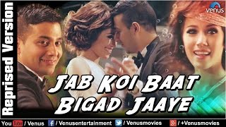 Jab Koi Baat Bigad Jaaye Mp3 Song - Reprise | Hindi Remix Song 2016