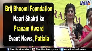 Brij Bhoomi Foundation Naari Shakti ko Pranam Award Event News, Patiala