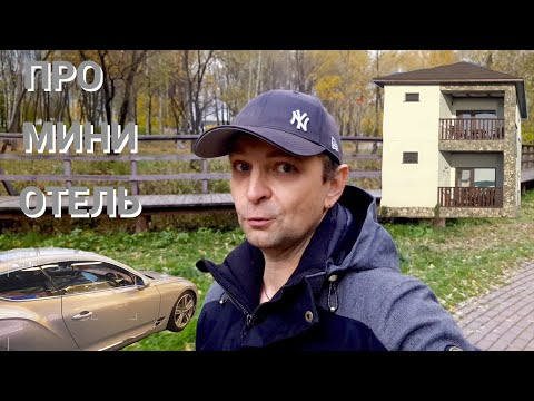 Мини отель в Крыму, как что прошло.