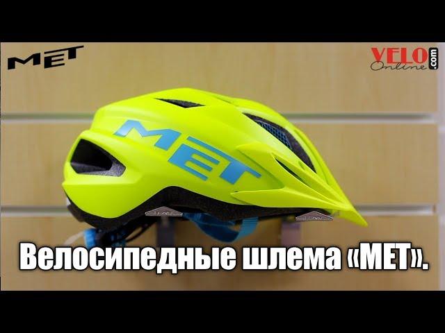 Видео Велосипедный шлем MET CRACKERJACK safety yellow