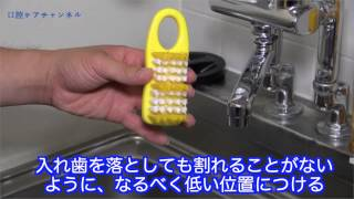 片マヒの人でも使える、簡単自作入れ歯洗浄ブラシ
