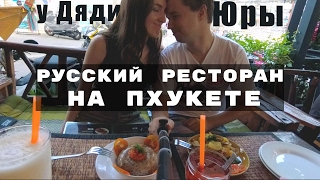 Ресторан 🇷🇺 русской кухни на Пхукете - привычная 🍲 еда в Таиланде