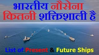 भारतीय नौसेना कितनी शक्तिशाली है (List Of Present Anf Future Ships And Submarines Of Indian Navy)