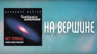 МУЗЫКА НОВОГО МЫШЛЕНИЯ - НА ВЕРШИНЕ / ВЛАДИМИР МУНТЯН