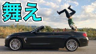 【第一回】カッコよくオープンカー飛び乗り選手権!!!