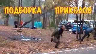 Смешные видео моменты Приколы Фейлы / Лучшая подборка приколов #7