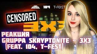 РЕАКЦИЯ на Gruppa Skryptonite   3x3 (feat. 104, T Fest)