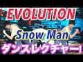 Snow Manの新曲「EVOLUTION」のダンスが踊りたくてしょうがない方へ