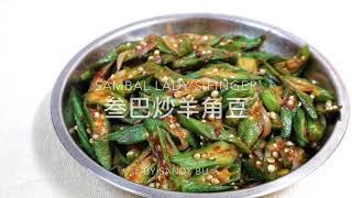 叁巴炒羊角豆(秋葵) Sambal Lady's Finger (Okra)