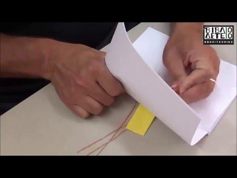 Πώς να φτιάξω ραφτό βιβλίο (2ο μέρος)