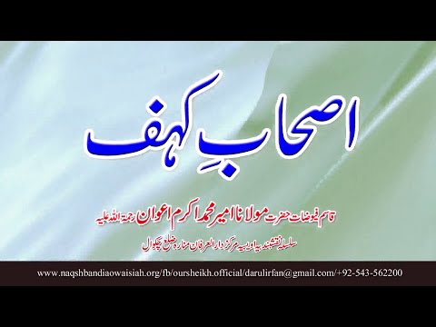 Watch Ashaab-e-Kahf YouTube Video