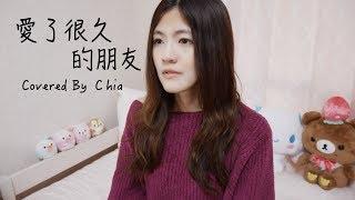 愛了很久的朋友   田馥甄 Hebe Tien 電影『後來的我們』插曲 (cover) By 黃盈嘉Chia Huang