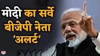 PM Modi के जनता से सीधे संवाद ने BJP सांसदों का छीना चैन!
