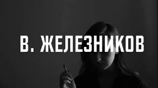 """Алина Рулевская. Проза. В. Железников """"Чучело"""" фото"""