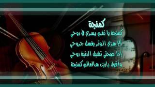 تقسيم على الكمان 3 (مقام جهاركاه عجم)