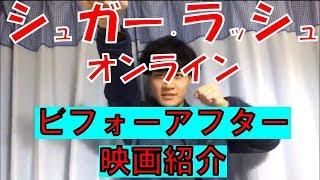 mqdefault - 「シュガー・ラッシュ:オンライン」【ネタバレ/モノマネ】O2ビフォーアフター映画紹介#20
