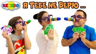 Челлендж Обмани или Проиграй. Играем в веселую игру Фиббер. Видео для детей. Challenge Fibber.Кикидо