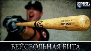 Бейсбольная бита.