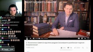 Маргинал смотрит гения Е. Понасенкова про Соколова с Антропогенез.ру