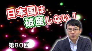 第80回 日本国は破産しない!