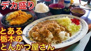 大食いデカ盛り栃木県にあるデカ盛りのとんかつ屋さん‼️MAX鈴木マックス鈴木