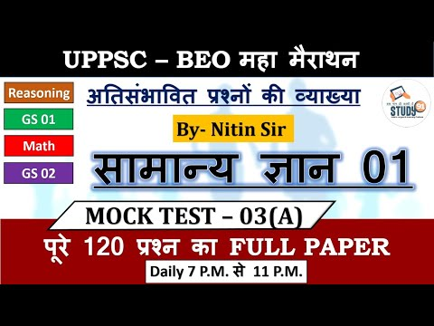 31.UPPSC BEO GK/GS Mock Test -03 -A I UPPSC I खंड शिक्षा अधिकारीI BEO Practice Set By Nitin Sir|